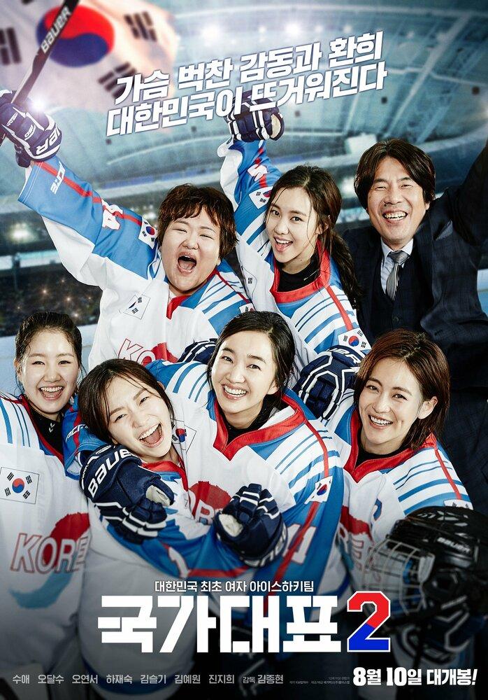991659 - Государственный представитель 2 ✸ 2016 ✸ Корея Южная