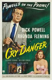 Крик об опасности (1951)