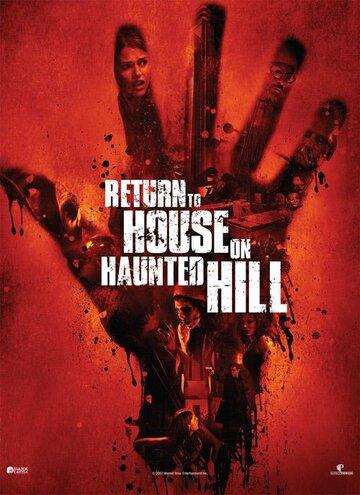 Фильм Возвращение в дом ночных призраков