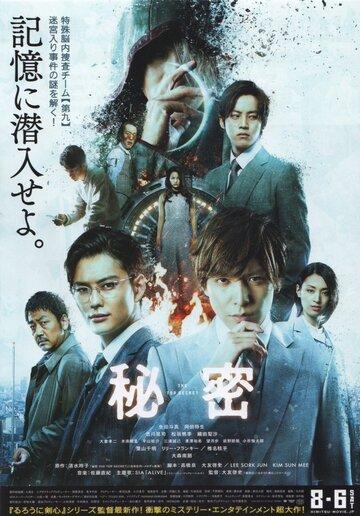 Совершенно секретно / Himitsu: The Top Secret (2016)