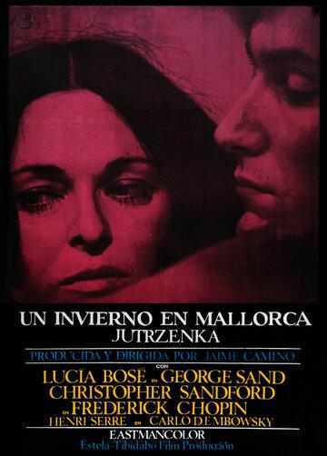 Рассвет (1969)
