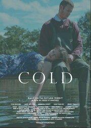 Смотреть онлайн Холод