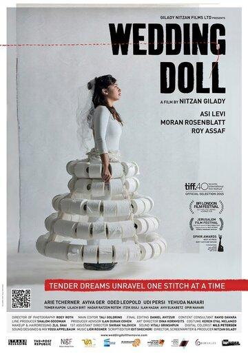 Бумажная свадьба (2015) полный фильм