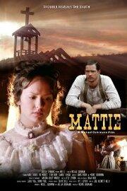 Мэтти (2011)