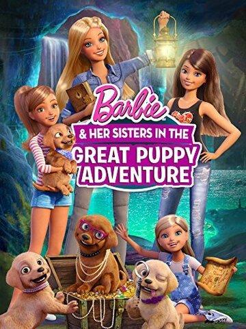 Барби и щенки в поисках сокровищ 2015 | МоеКино