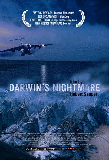 Кошмар Дарвина (Darwin's Nightmare)