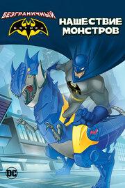 Смотреть онлайн Бэтмен: Нашествие монстров