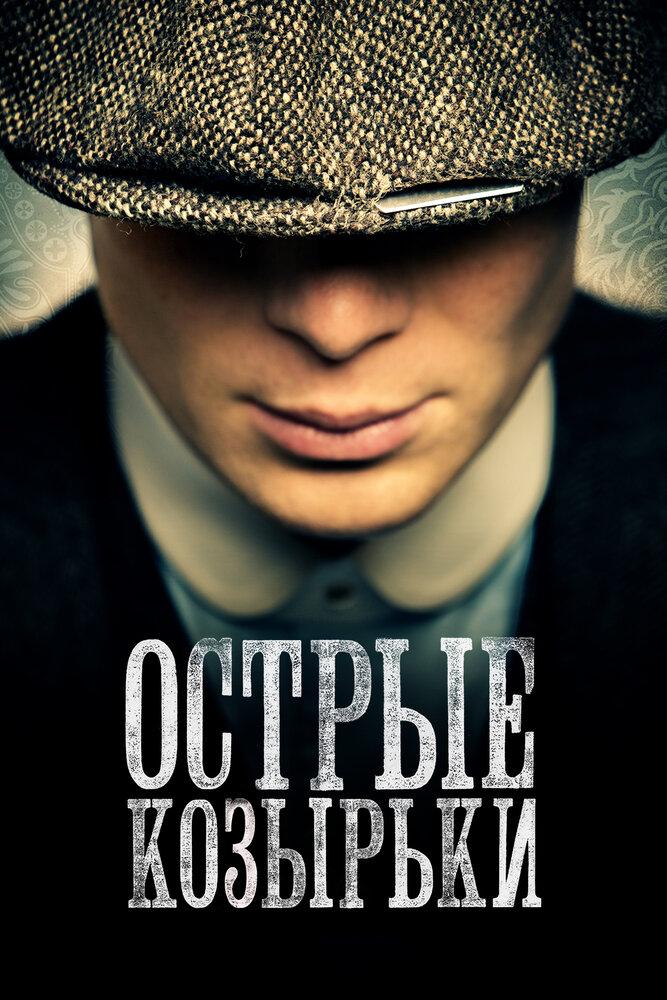 Острые козырьки (сериал 2013 – ...)