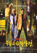 Атакуй заправки! (1999)