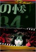 Вызывающий рвоту (1990) — отзывы и рейтинг фильма