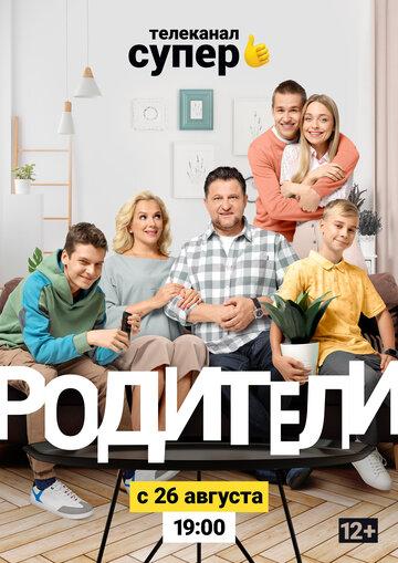 Сериал родители 1-5,6,7,8 серия смотреть онлайн бесплатно