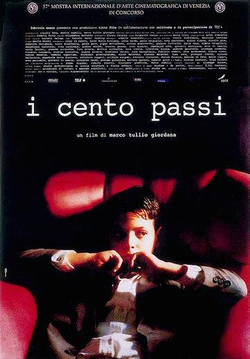 Сто шагов (2000)