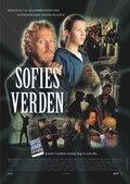 Мир Софии (2000)