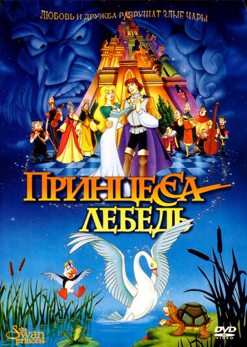 ��������� ������ (The Swan Princess)