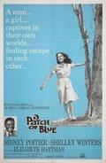 Клочок синевы (1965)