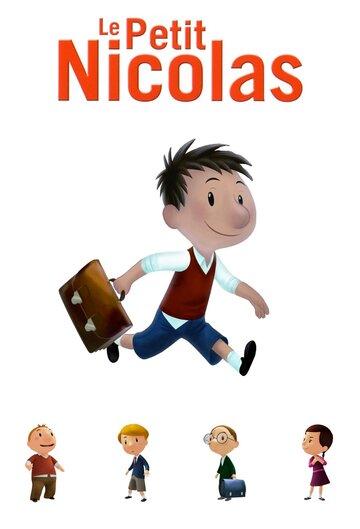 Привет, я Николя! (Le petit Nicolas)