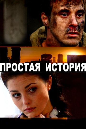 Простая история (Prostaya istoriya)