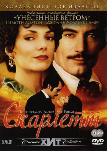 Скарлетт (1994)