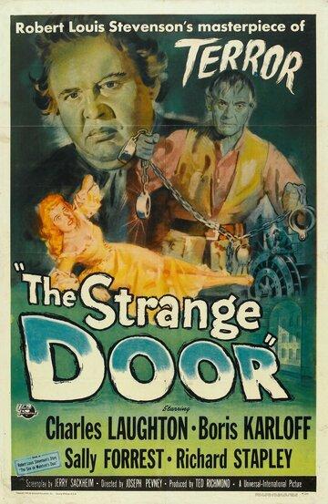 Загадочная дверь (1951)
