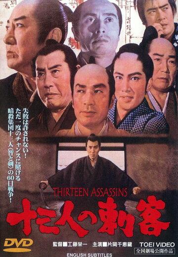 13 убийц (1963)