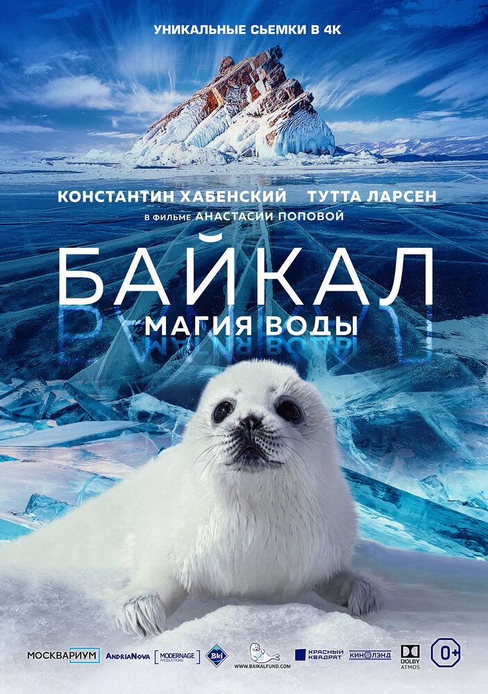Отзывы к фильму — Байкал. Магия воды (2019)