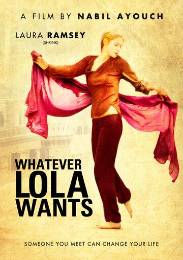 Смотреть онлайн Всё, чего хочет Лола