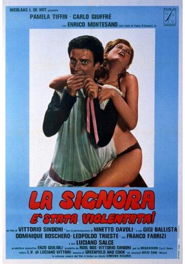 Синьора в состоянии принуждения (1973)