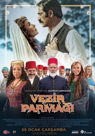 Перст визиря (Vezir Parmagi)