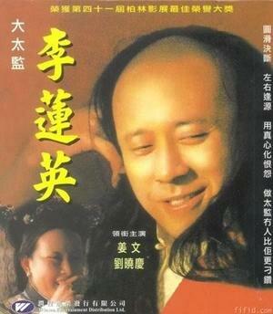 Последний евнух (1991)