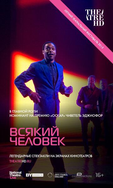 Всякий человек / National Theatre Live: Everyman (2015)