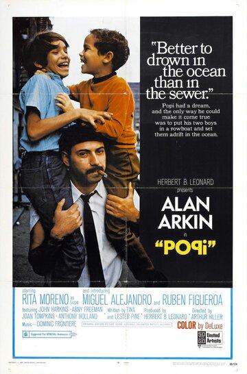 Попи (1969)