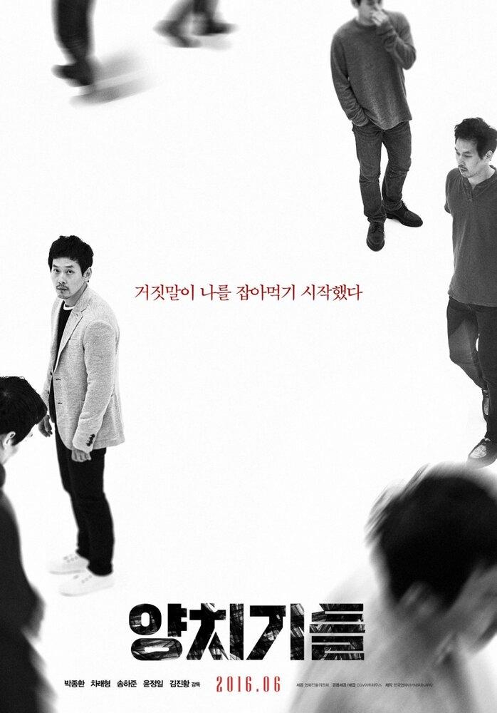 981318 - Пастухи ✸ 2015 ✸ Корея Южная