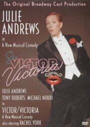 Виктор – Виктория (1995)