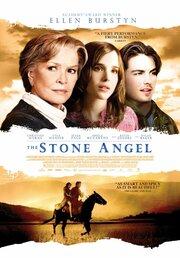 Смотреть онлайн Каменный ангел