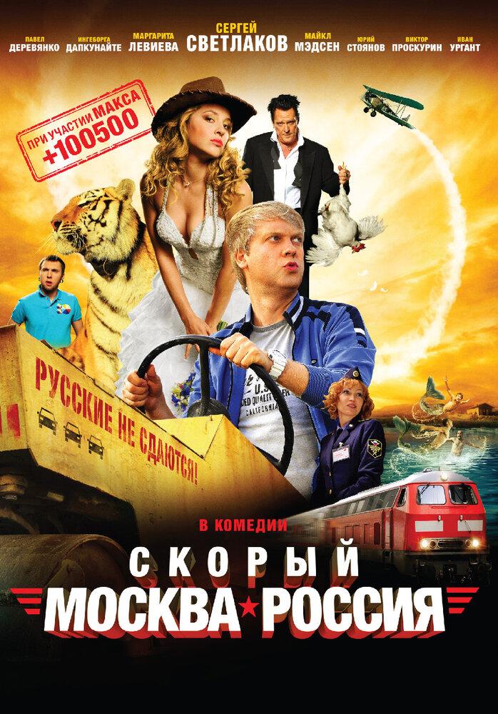 Скорый «Москва-Россия» (2014) смотреть онлайн бесплатно в HD качестве
