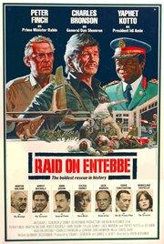 Рейд на Энтеббе (1976)