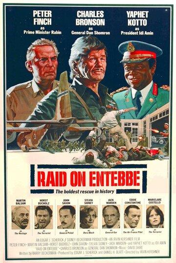Рейд на Энтеббе 1976