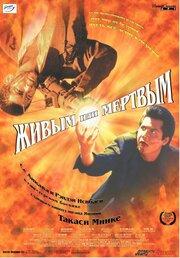 Живым или мертвым (1999)
