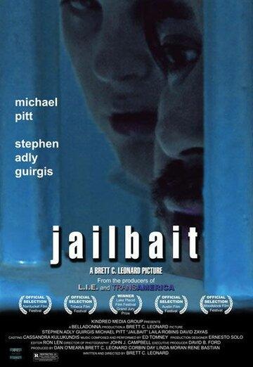 Соблазн (2004)