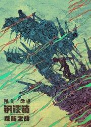 Войны робозавров (2020) смотреть онлайн фильм в хорошем качестве 1080p