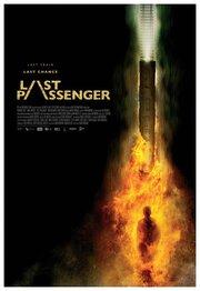 Смотреть Последний пассажир (2013) в HD качестве 720p