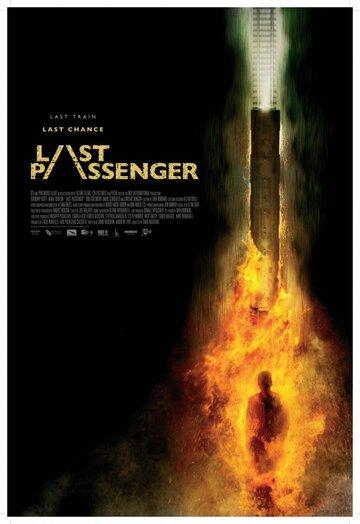 Последний пассажир (2013)