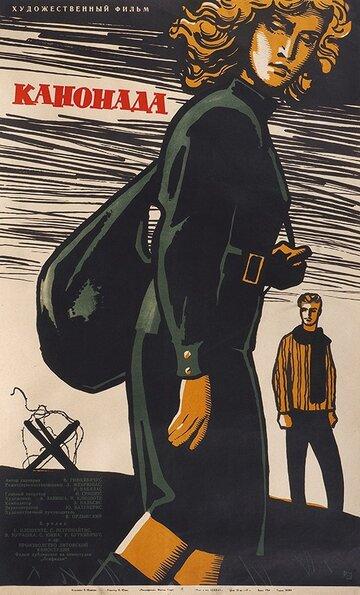 Канонада (1961) полный фильм онлайн