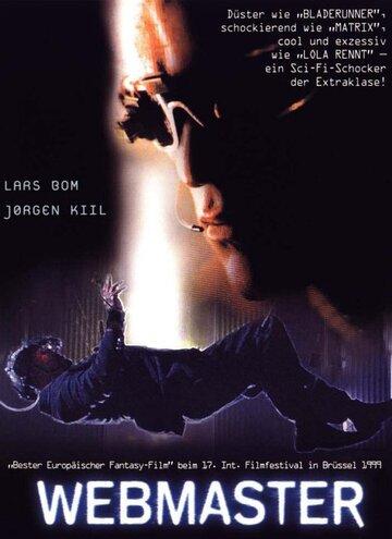Повелитель сети (1998)