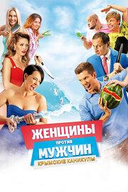 Женщины против мужчин: Крымские каникулы (2017) полный фильм онлайн