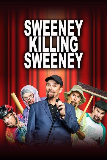 Суини мочит наповал / Sweeney Killing Sweeney. 2018г.