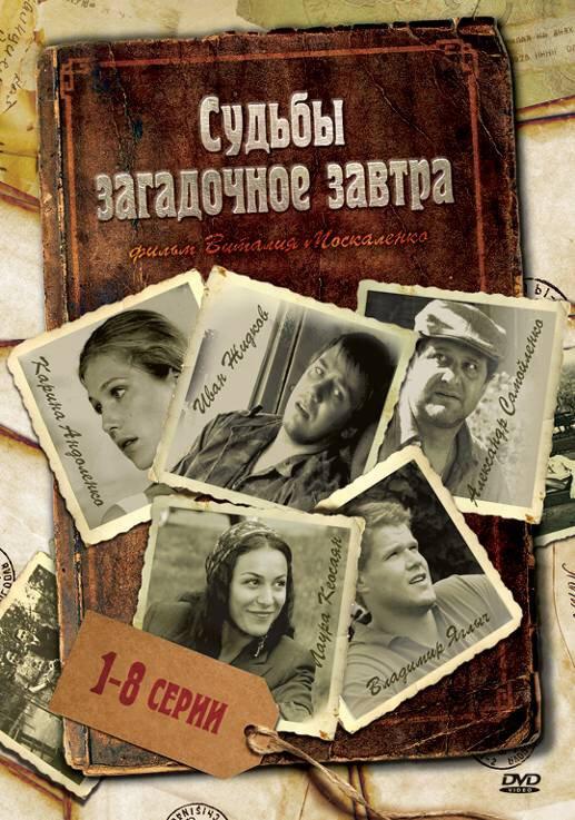 Судьбы загадочное завтра (2010)