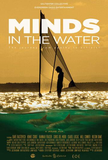 Мысли в воде (2011)