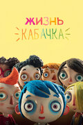 Жизнь Кабачка (Ma vie de Courgette)