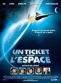 Билет в космос (2006)